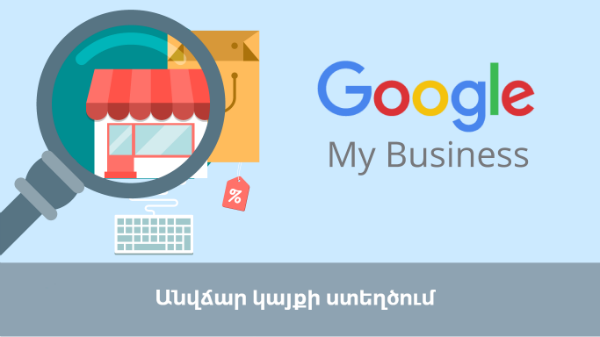 Google My Business - website
