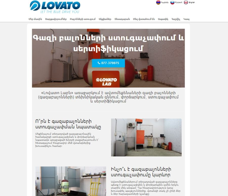 lovato landing page