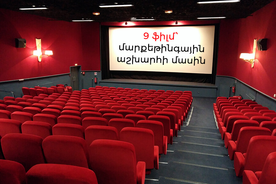 filmer marketingi masin