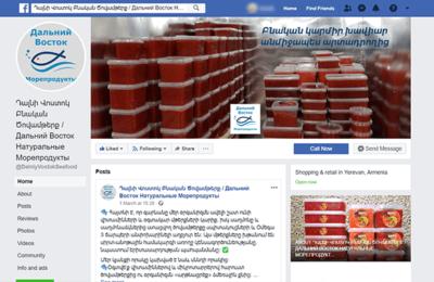 Дальний-Восток-facebook-700x380